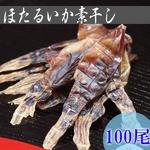 富山湾 ほたるいかの素干し 100尾 ライターで炙るとさらに美味い!
