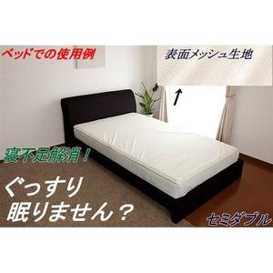 多層構造体使用マットレス エアーフィット セミダブル  日本製 - 拡大画像