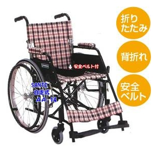 【消費税非課税】自走式 アルミ軽量 車椅子 AA-14 座幅38cm 紺チェック - 拡大画像