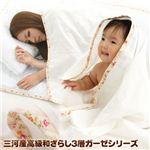 三河産 高級和晒し(わざらし) 3層ガーゼ ケット 無地 綿100% 日本製