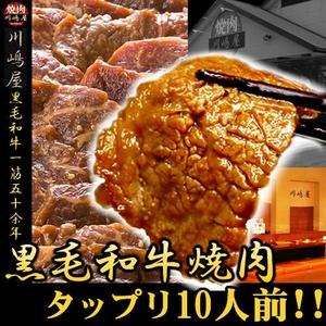 老舗名店の味!!鴻臚館・黒毛和牛焼肉 10人前 - 拡大画像