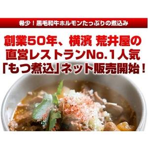 【創業50年 横浜荒井屋】黒毛和牛モツ煮込み 250g×12パック - 拡大画像