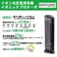 イオン式空気清浄機 Ionicpro TURBO(イオニックプロターボ)STA-98D  ブラック - 縮小画像1