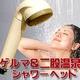 シャワーマスターデラックス - 縮小画像2