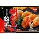 福丸水産の明太子餃子 24個×4箱 - 縮小画像2