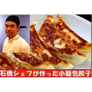 石橋シェフが作った「小籠包餃子」 200個 - 拡大画像