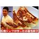 石橋シェフが作った「小籠包餃子」 200個 - 縮小画像1