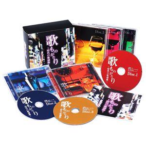 邦楽 オムニバス CDアルバム 【歌ものがたり〜時代の歌謡曲】(CD5枚組 全90曲)歌詞カード 収納BOX付 - 拡大画像