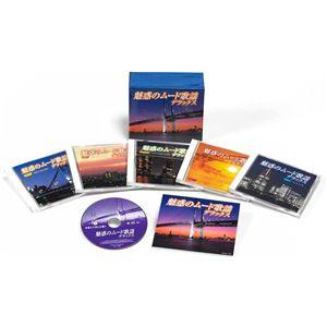 邦楽 オムニバス CDアルバム 【魅惑のムード歌謡デラックス】(CD5枚組 全90曲)歌詞カード 収納BOX付 - 拡大画像