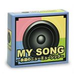 邦楽 オムニバス CDアルバム 『MY SONG(マイソング)〜永遠のニューミュージック〜』 (CD4枚組 全60曲)