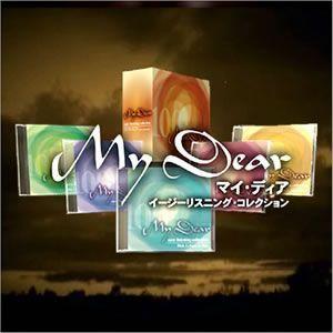 洋楽 オムニバス CDアルバム 『My Dear(マイ・ディア) イージーリスニング・コレクション』 (CD5枚組 全100曲) - 拡大画像