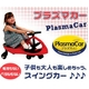 【電池もペダルもない】プラズマカー(乗用玩具 スイングカー)ブルー 組立て式 - 縮小画像2