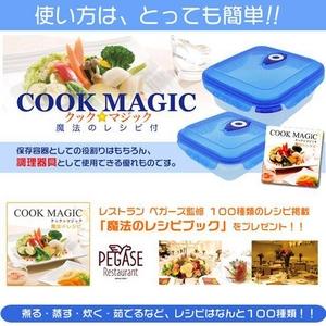 真空保存容器にもなる電子レンジ調理器 Cook MAGIC(クックマジック) 5点セット 【レシピブック付き】 - 拡大画像