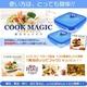 真空保存容器にもなる電子レンジ調理器 Cook MAGIC(クックマジック) 5点セット 【レシピブック付き】 - 縮小画像1