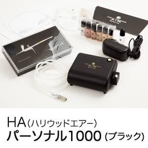 HA(ハリウッドエアー) パーソナル1000 ブラック - 拡大画像