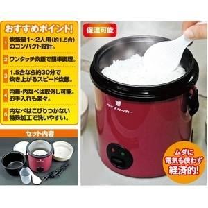 小型炊飯器 ライスクッカー - 拡大画像