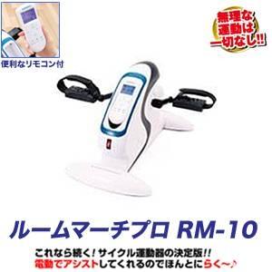 電動サイクル運動器 ルームマーチ プロ(Room March Pro) RM-10 【フィットネス機器】 - 拡大画像