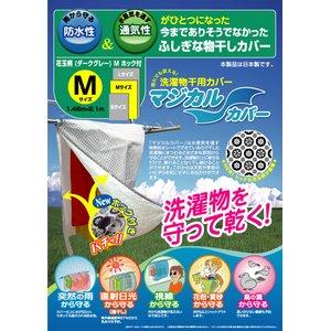洗濯物を雨・花粉・黄砂・紫外線から守る!マジカルカバー Mサイズ2枚セット - 拡大画像