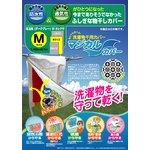 洗濯物を雨・花粉・黄砂・紫外線から守る!マジカルカバー Mサイズ2枚セット