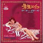 朱里 エイコ ワーナー・イヤーズ 1971‐1979 CD10枚組 全135曲