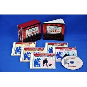 オーケストラによる至福の映画音楽 シネマ黄金時代(CD5枚組) - 拡大画像