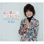 芹洋子 抒情歌名曲の全て(CD5枚組)