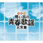 決定版 想い出の青春歌謡大全集(CD8枚組)