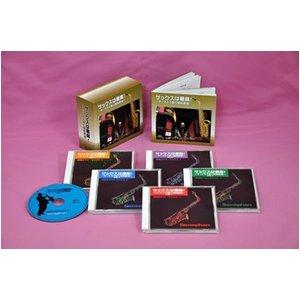 サックスは最高 〜サックスで聴く昭和歌謡〜(CD5枚組) - 拡大画像