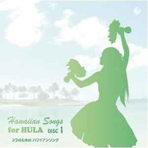 フラのためのハワイアンソング100 CD5枚組