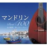 マンドリン Best100 CD4枚組