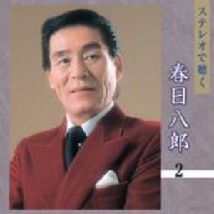 ステレオで聴く 春日八郎・三橋美智也