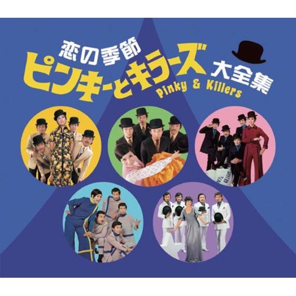 貴重な初CD化音源多数収録、初のピンキーとキラーズのCD大全集、ついに発売!「恋の季節 ピンキーとキラーズ大全集 CD5枚組」