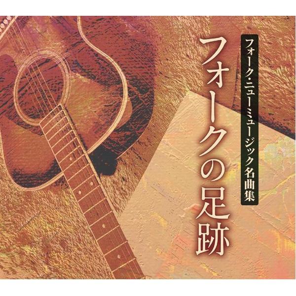 【送料無料】フォークの足跡 フォーク・ニューミュージック名曲集 CD8枚組