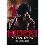 HIDEKI NHK Collection 西城秀樹 〜若さと情熱と感激と〜