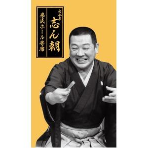 古今亭志ん朝 県民ホール寄席【CD10枚(39席)】