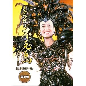 美空ひばり 不死鳥コンサート in東京ドーム 豪華版<DVD+CD> - 拡大画像