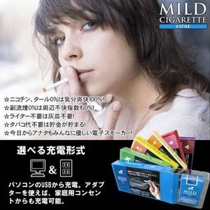 電子タバコ「マイルドシガレット」2電源充電セット ミントフレーバー - 拡大画像