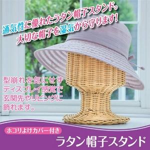 ラタン帽子スタンド ホコリよけカバー付 - 拡大画像
