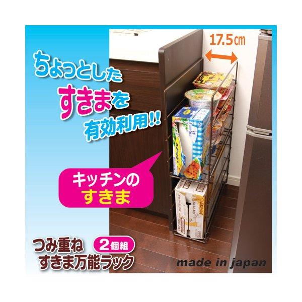 すきま万能ラック(スタッキングラック) 【2個組】 スチール製 幅18cm×奥行46cm