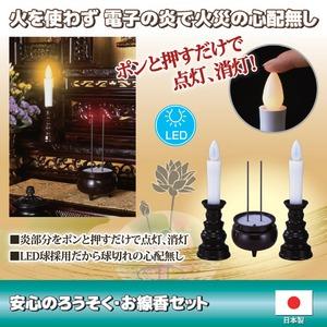 安心のろうそく・お線香セット(電池式LEDライトろうそく・お線香セット) 日本製 (仏事用具)