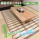 涼感折りたたみ式竹カーペット 【180cm×240cm】 裏面不織布加工