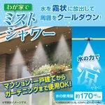 わが家でミストシャワー(噴霧・放水器) 全長約7.5m (屋外専用/冷涼グッズ)