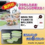 楽ちんパック角型(保存容器) 【6点セット】 日本製