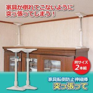 家具転倒防止伸縮棒 【小2本組/30〜45cm】 (地震防災対策) - 拡大画像