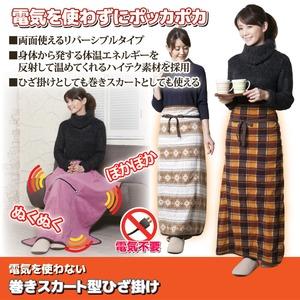 電気を使わない,巻きスカート型ひざ掛け,ノルディック柄