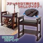 玄関ベンチ「安らぎ」 杖掛け/脚裏クッション付き 座面高4段階調節可