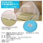 NEW軽涼ワンタッチ蚊帳 【ビッグサイズ】 キャリーバッグ/ファスナー付き border=