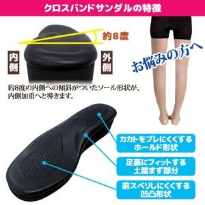 O脚対策美脚クロスバンドサンダル 【Mサイズ/22.0〜23.5cm】 Wストラップ ヒール高さ5cm