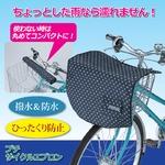 プチサイクルエプロン(自転車前かご用カバー) 反射帯付き ブラック(黒)ドット