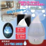 超音波式加湿器 【1.6L雫型/6〜8畳向け】 安全機能/7色LEDランプ付き